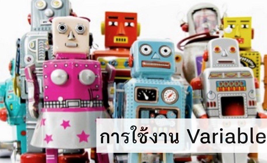 Robot Framework :: ว่าด้วยเรื่องของการใช้งานตัวแปร (Variable)