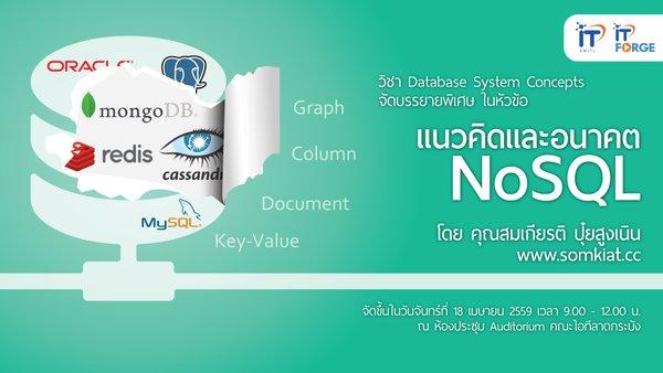 nosql-01